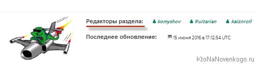 Редакторы каталога DMOZ
