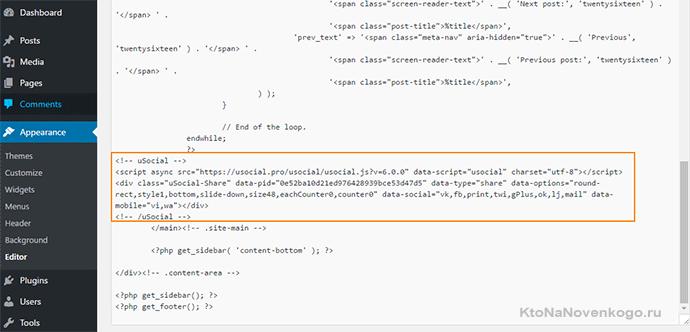 добавление кода