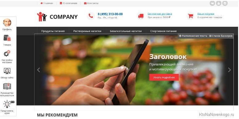 Редактор конструктора интернет-магазинов