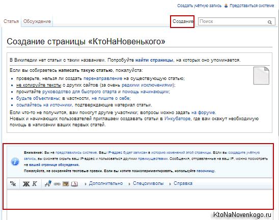 Создание страницы КтоНаНовенького