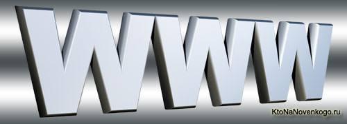 Стилизованные буквы WWW