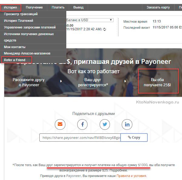 реферальная программа в  Payoneer