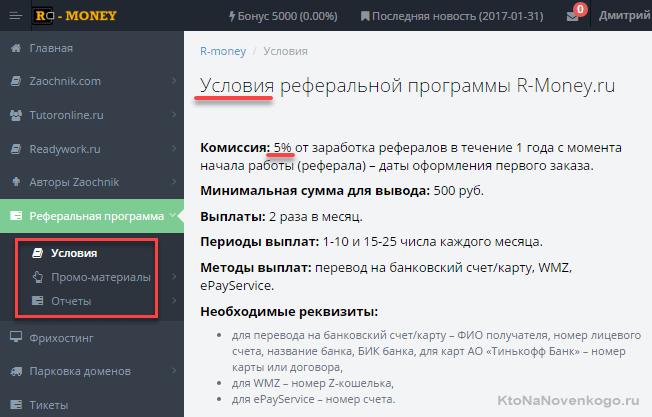 Условия реферальной программы в Р-Мани.ру