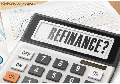 банк евразийский кредит рефинансирование