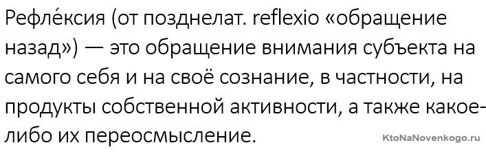 Рефлексия это...