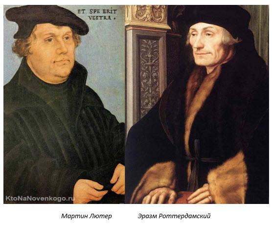 Реформаторы и гуманисты