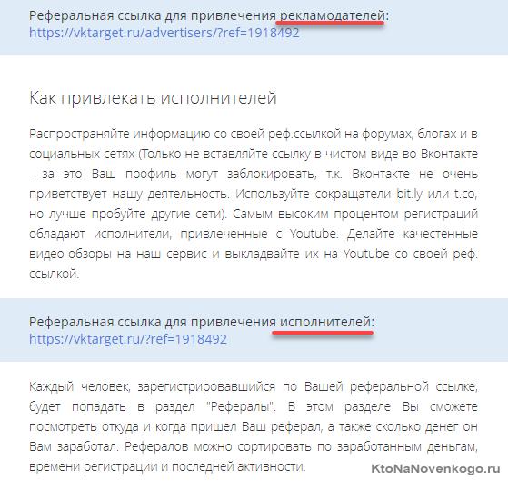 Получение реферальной ссылки в Вктаргет.ру