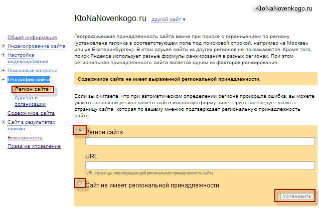 Присвоение регионов в Яндексе