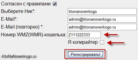 Указание данных в форме регистрации биржи ТекстСейл