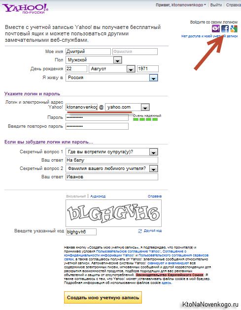Регистрация в вYahoo Mail