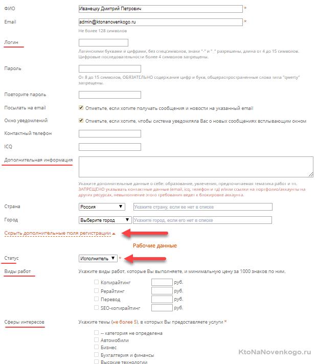 Форма регистрации в бирже Е-текст