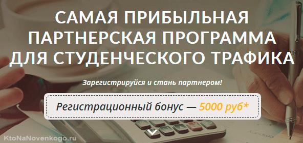 регистрационный бонус