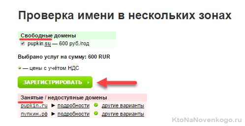 Регистрация доменного имени - проверка на занятость