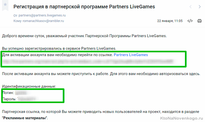 регистрация livegames