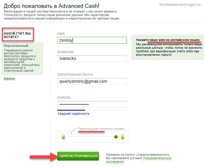 Регистрация на официальном сайте Адвансед Кэш