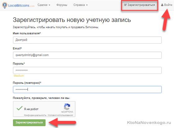 Регистрация на официальном сайте Локал Биткоин