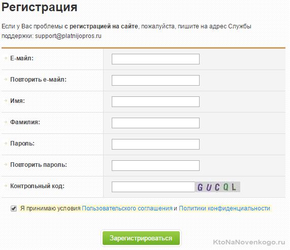 регистрация в platnijopros.ru