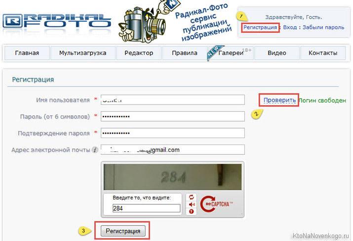 регистрация в radikal.ru
