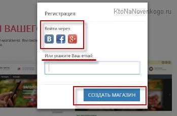 Регистрация в 1minute.website