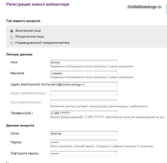 Заполнение формы регистрации на сайте Адмитад