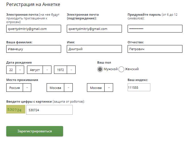 Регистрация на сайте Анкетка.ру