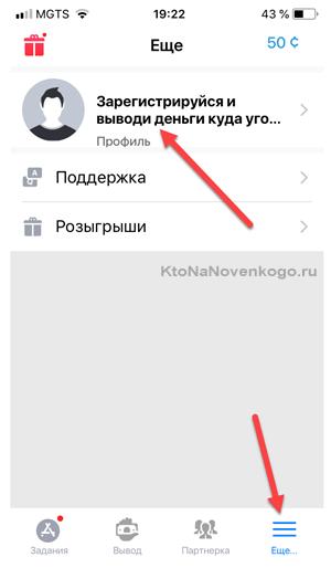 Регистрация в App Cent