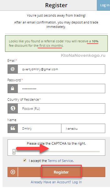 Регистрация в Битмекс