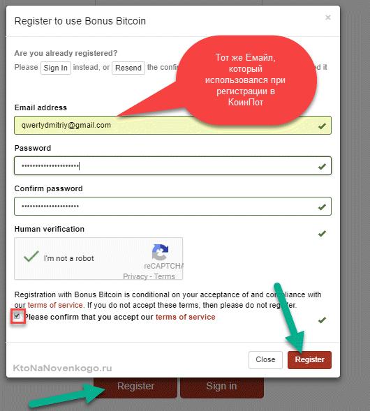 Регистрация в Бонус Биткоин