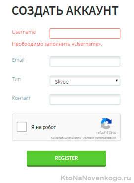 Регистрация в Essay Profit