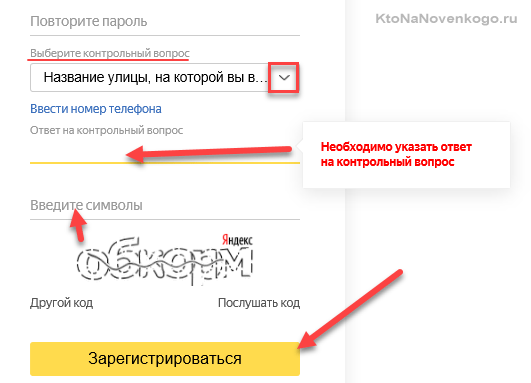 Регистрация в Яндексе без указания номера телефона