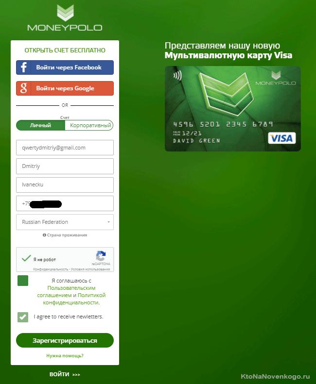 Регистрация в МаниПоло