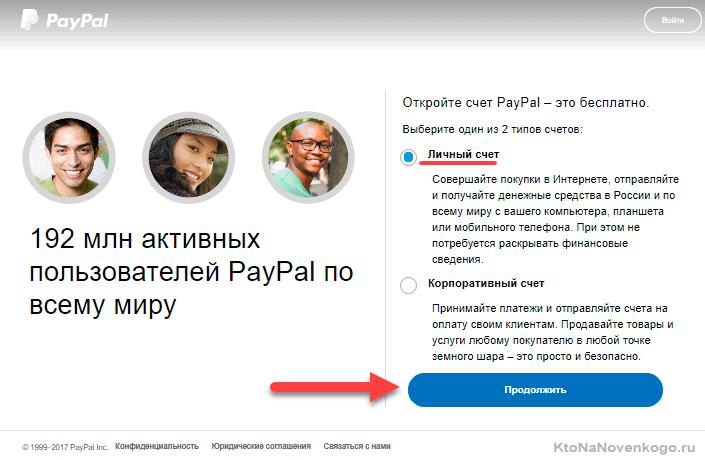 Регистрация в Paypal на русском языке
