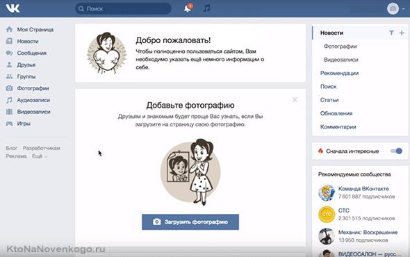 Регистрация во Вконтакте закончена