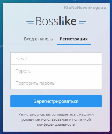 регистрационная форма Bosslike
