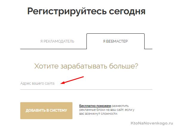 регистрация в Adsmmgp