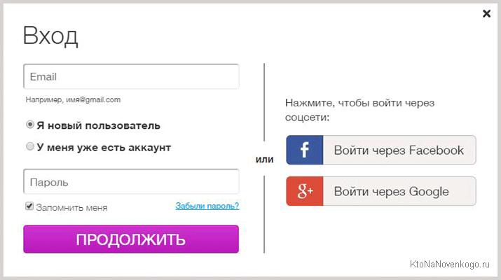 Регистрация в Викс