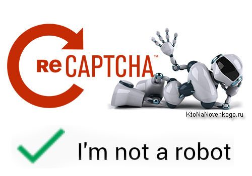reCAPTCHA Я не робот для WordPress