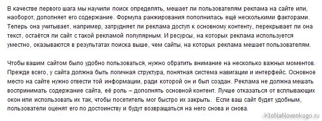 Рекомендации Яндекса по размещению рекламы на сайте