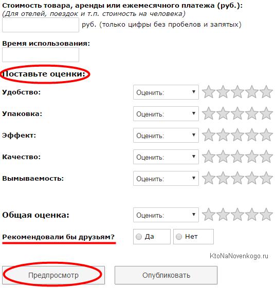 оценка товара в Otzovik