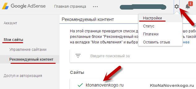 Рекомендуемый контент в Гугл Адсенс