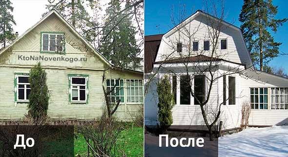 Дом до и после