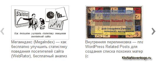 Пример плагина слайдера для блога на Вордпресс