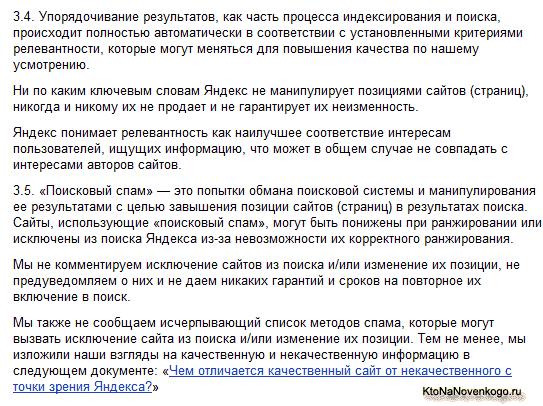 Причины фильтров и бана в Яндексе