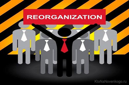 Реорганизация