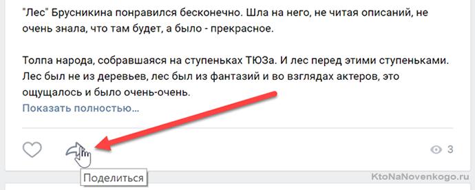 Репост в Vkontakte