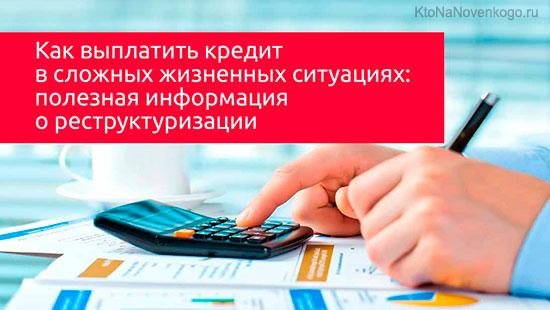 Что означает реструктуризация долга по кредиту