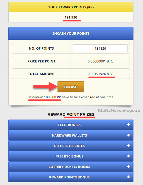 Обмен бонусов REWARDS на бесплатные биткоины