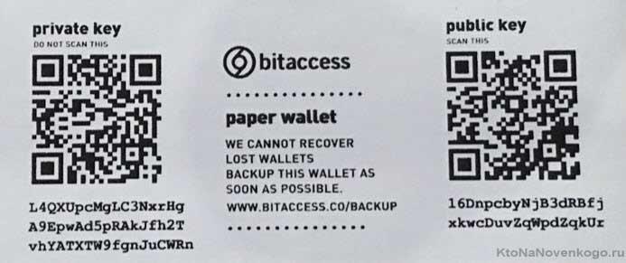 Резервная копия крипто-кошелька на бумаге