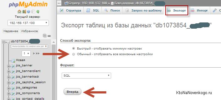 Резервное копирование базы данных