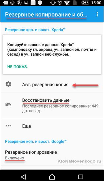 Резервное копирование телефона на Гугл Disk